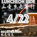 20170422-lunch-ride