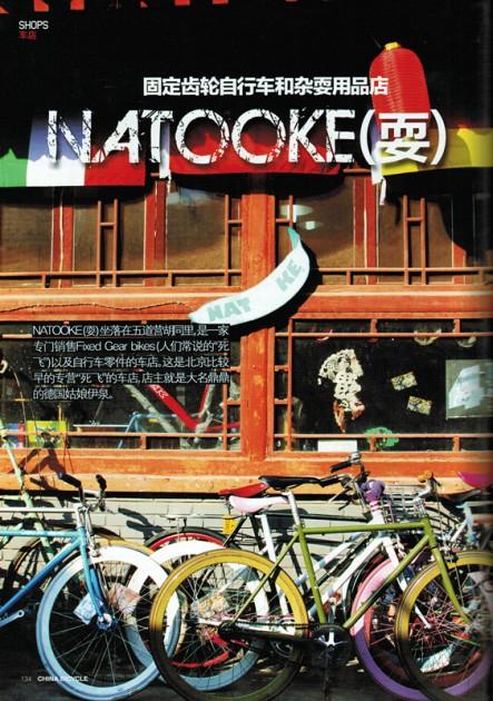 1305 China Bicycle CN 2 small (1)