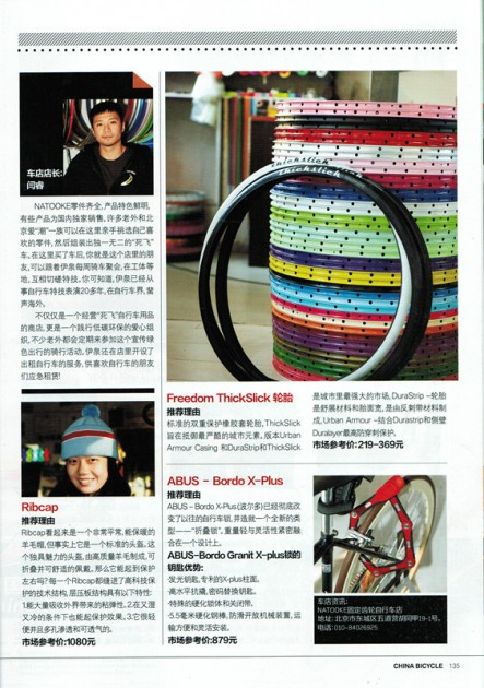 1305 China Bicycle