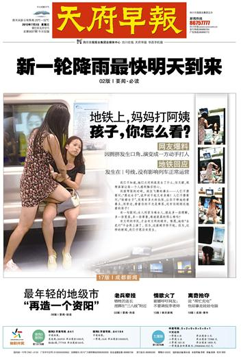 130703 Chengdu Daily