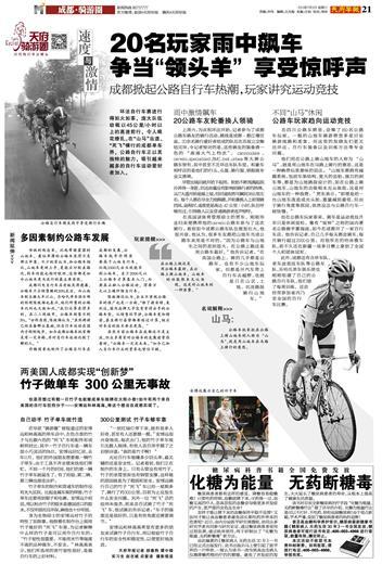 130703 Chengdu Daily 2