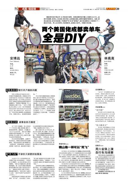 Chengdu Daily