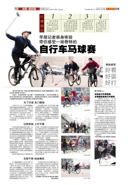 Chengdu Daily 20130123 2
