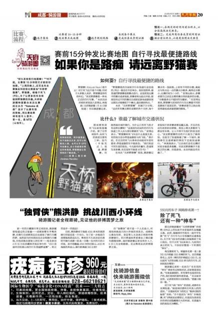 Chengdu Daily 20130403 2
