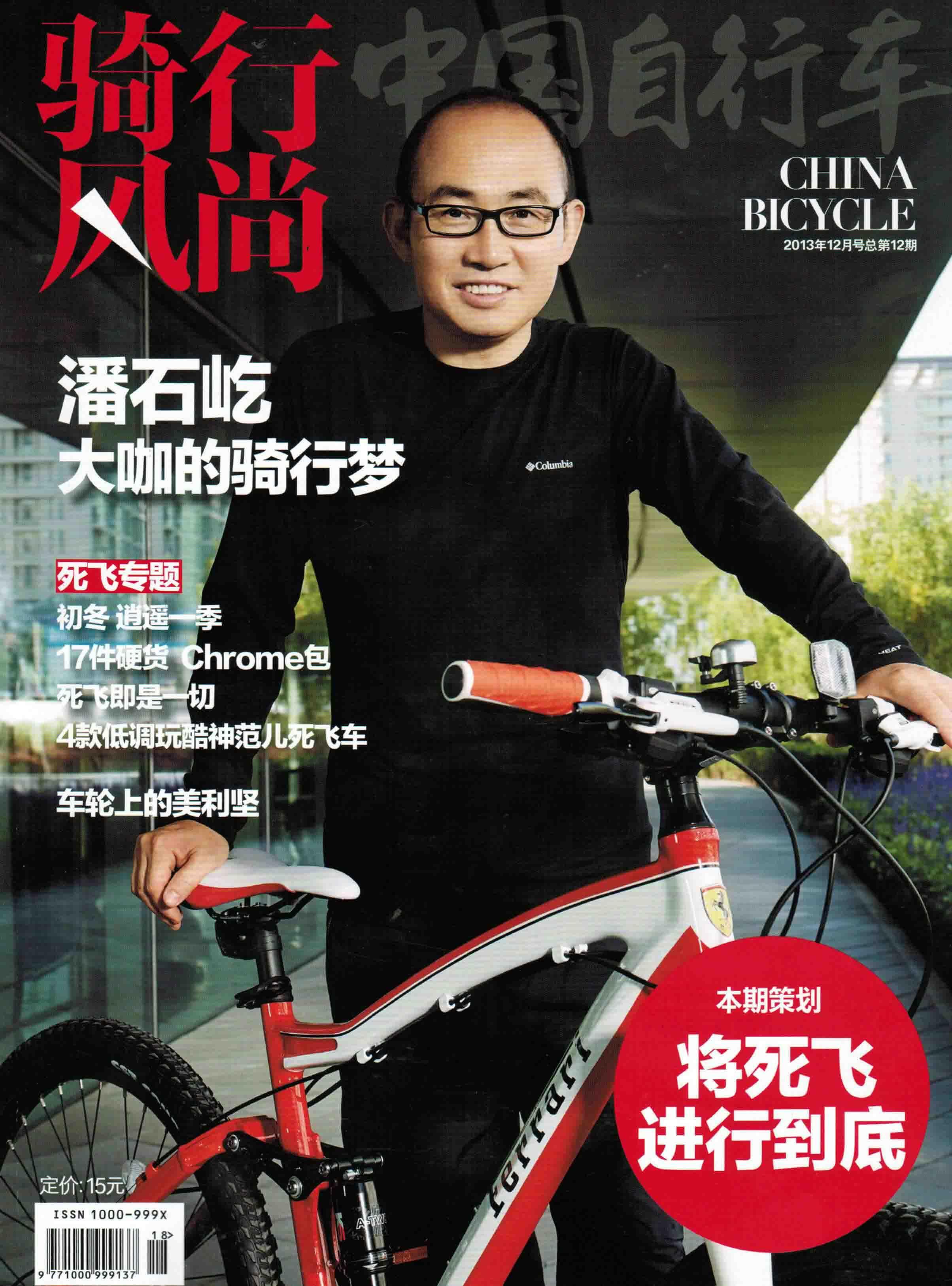scan copertina articolo_cover