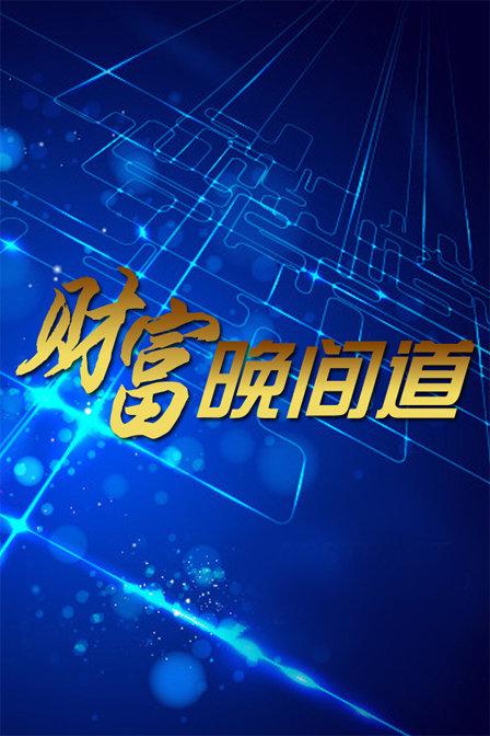 screenshot_ines_ShandongTV