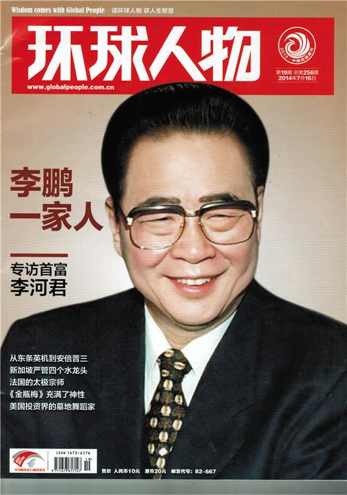 Global_People_Magazine_01