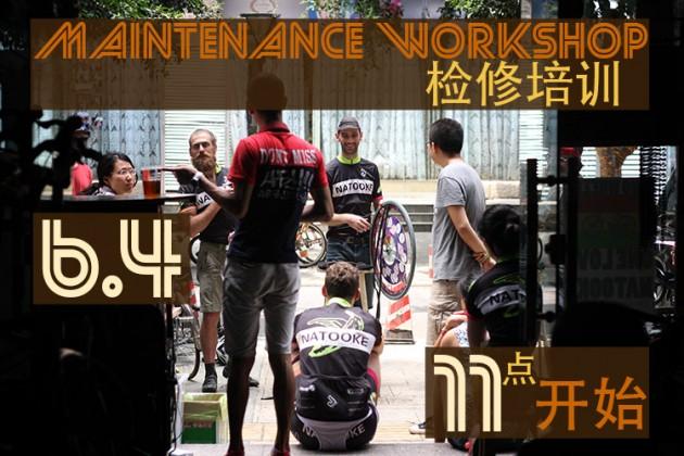 20160601-maintenance-workshop