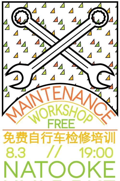 20160727-maintenance-0803