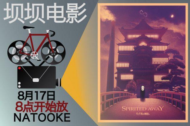 20160817-movie